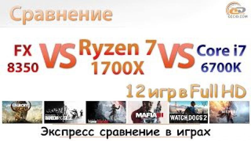 Ryzen 7 1700X vs FX-8350 vs Core i7-6700K - экспресс-сравнение в 12 играх на Radeon RX 480 8GB