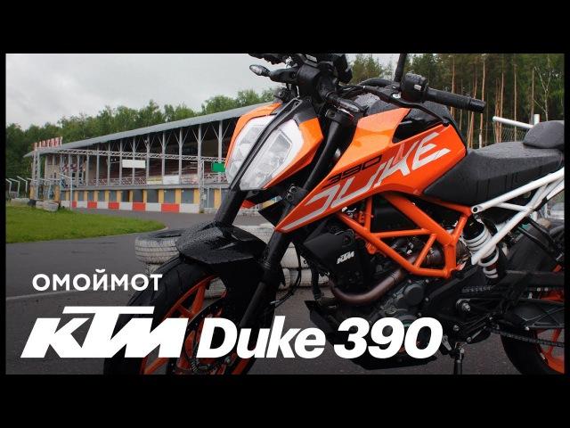 KTM Duke 390 тест драйв Омоймот