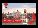 Переславль-Залесский. Синий Камень