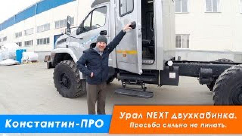 Константин-ПРО Урал NEXT двухкабинка. Просьба сильно не пинать.