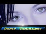 Demo - ДЕМО – Солнышко