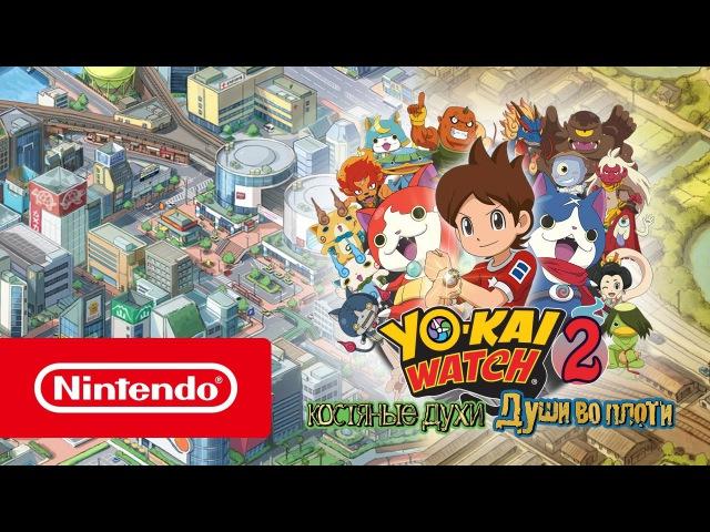 YO-KAI WATCH 2: Костяные духи и Души во плоти — обзорный трейлер, Nintendo 3DS