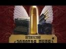 Агентство Золотая пуля 24 серия русский детектив