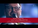Вадим Капустин Easy - Четвертьфиналы  Голос  Сезон 5