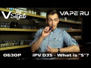 IPV D3S - What is S?