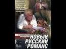 новый русский романс 11 серия
