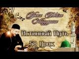 Уроки Шейха Айнуддина Истинный Путь 58 Урок