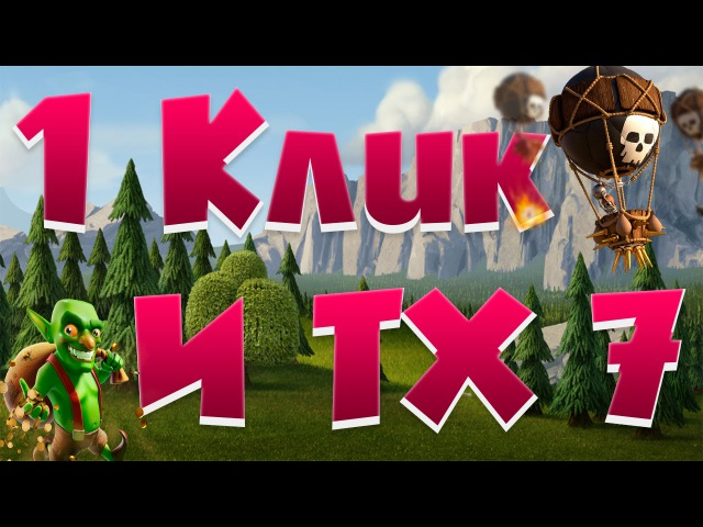 Clash of Clans БЕЗ ПРАВА НА ВЫБОР ХОГИ НА ТХ 7