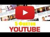 5 Фактов о Youtube