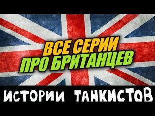 Истории танкистов ВСЕ СЕРИИ ПОДРЯД про БРИТАНЦЕВ | Мультики про танки, баги и при...