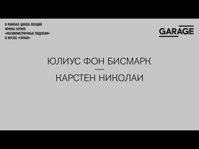 Лекция Ирины Кулик Юлиус фон Бисмарк Карстен Николаи