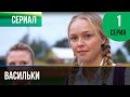 Васильки 1 серия - Мелодрама | Фильмы и сериалы - Русские мелодрамы