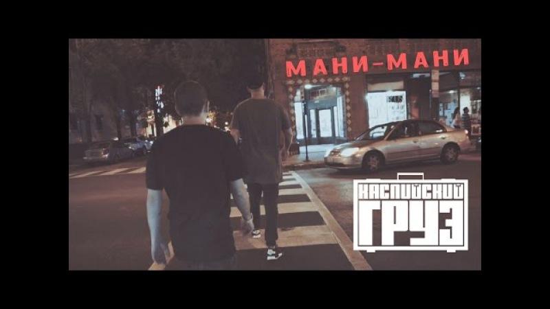 Каспийский Груз - Мани-Мани (видеоприглашение)   альбом the Брутто 2016