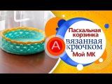Пасхальная корзинка вязанная крючком Мой МК (вязание левой рукой)   Easter basket crocheted