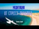 Медитация от стресса прошлого Кипр