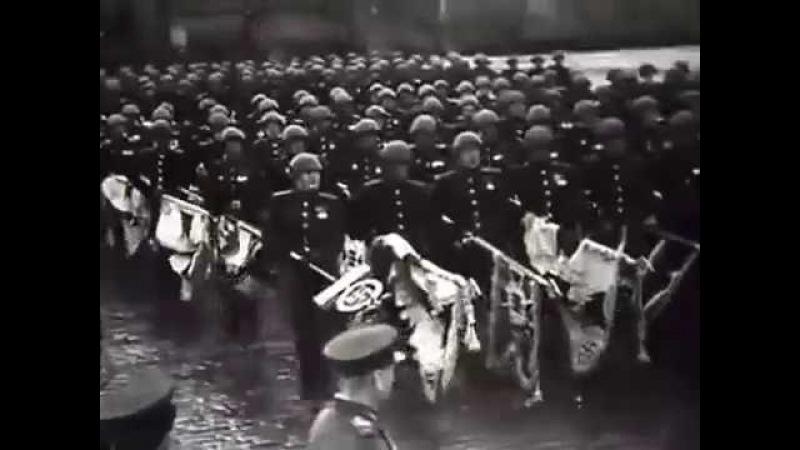 Момент низложения фашистских знамён у стен Кремля 24 июня 1945 г.