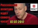 Российская агентура ждёт своего часа Дмитрий Гордон опять смачно поработал яз