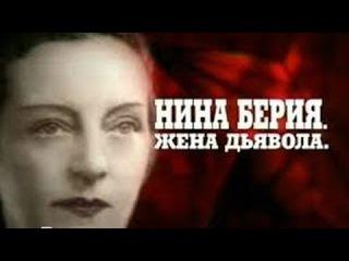 Кремлевские жены - Нина Берия