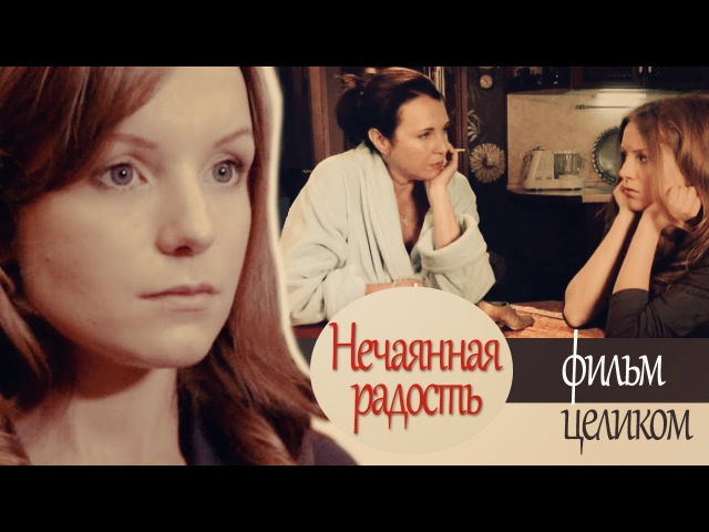 Нечаянная радость 2012 (Татьяна Лютаева, Анна Казючиц) фильм