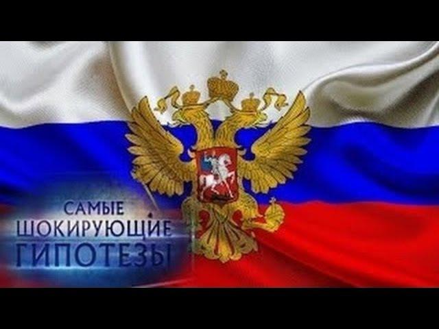 Самые шокирующие гипотезы. Где пахнет русским? (HD 1080p)