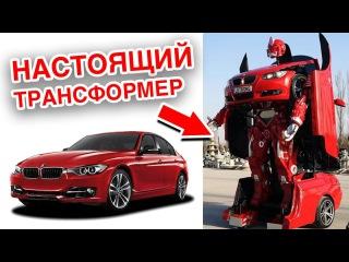 НАСТОЯЩИЙ ТРАНСФОРМЕР BMW ОТ LETVISION