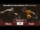 Myax vs. Kedr | 1/8 | Profi 1x1 @ MoveProve «10th Anniversary»