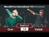 Orel vs. Valek | 1/8 | Profi 1x1 @ MoveProve «10th Anniversary»