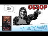 The Walking Dead All Out War Prelude to Woodbury - Обзор соло стартера