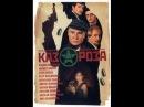 Казароза (2005) - (01/03) - руски филм са преводом