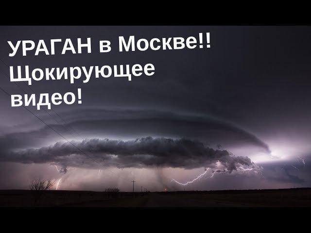 Ураган в Москве ад 29.05. 2017 год Жесть, просто ужас ! стихия бушует - кадры апокалипс ...