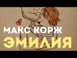 Макс Корж -- Эмилия (альбом Малый повзрослел ч.1) (unoffical video)