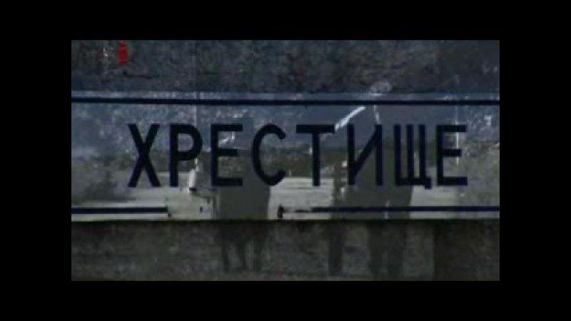 Резонанс - Вымирающие села Украины, часть 2/2 (2008)
