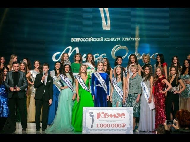 Финальное шоу Всероссийского Конкурса красоты Мисс Офис 2016