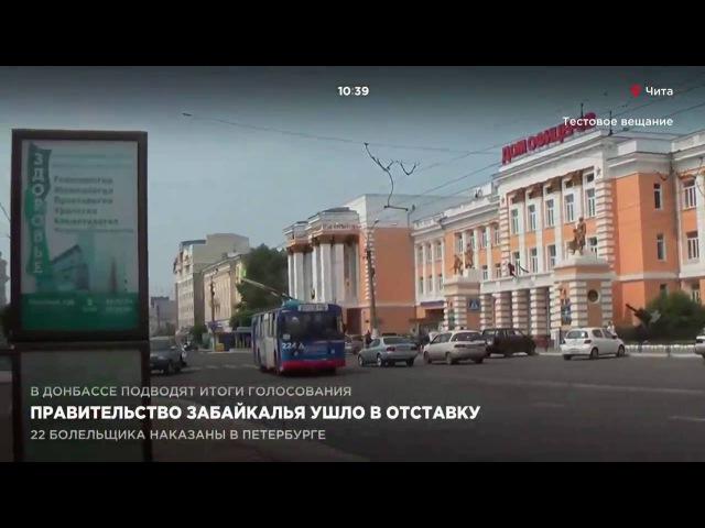 Правительство Забайкалья ушло в отставку