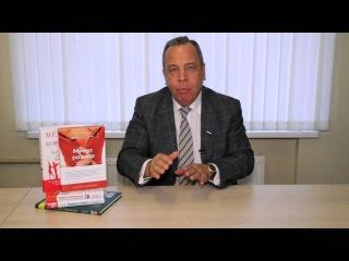 Диетолог Алексей Ковальков о своих книгах