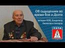 Об ощущениях во время боя и Долге, ветеран Великой Отечественной войны Владимир Яковлевич Назаров