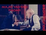 Суруди Бехтарин дар бораи Падар - Majid Yahyaei Padar -بهترین و آهنگ از پدر