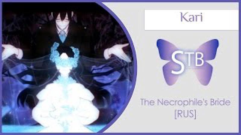 【STB】 Kari – The Necrophile's Bride (Kanon69 RUS cover)