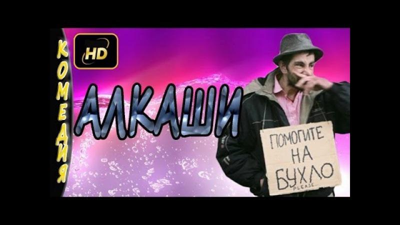 РЖАЛ ДО СЛЕЗ КОМЕДИЯ Алкаши (2016) русские комедии новинки 2016 ♥ 2016 HD ᵔᴥᵔ Kool