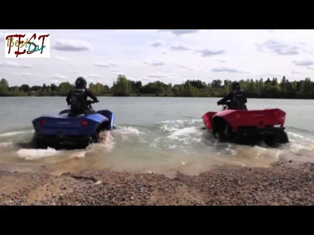 Плавающий квадроцикл:Квадроцикл - Гидроцикл