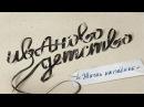 ИвАново Детство - Жизнь на плёнке (2017) Сольник М. Иванова. Торба-на-Круче . Аудио.