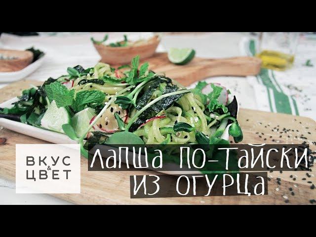 Сыроедческая лапша по-тайски из огурца | raw | vegan