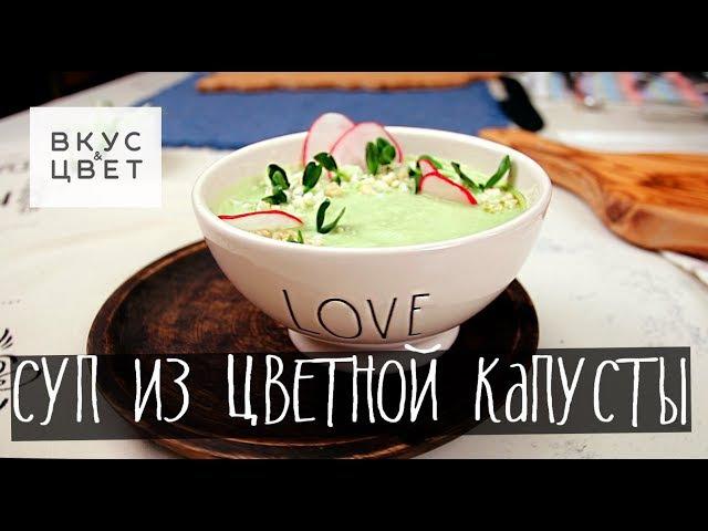 Суп из цветной капусты | raw | vegan