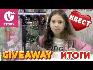 ИТОГИ конкурса КВЕСТА на кукол Эвер Афтер Хай и Монстер Хай Giveaway