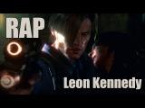 Рэп про Леона Кеннеди AMV Resident Evil Обитель зла