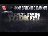 ЧИКИ БРИКИ И В ДАМКИ!  Escape from Tarkov