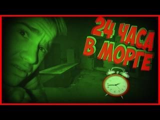 НОЧЬ В МОРГЕ! \ 24 ЧАСА ЧЕЛЛЕНДЖ