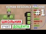 Human Resource Machine #1 Первые 14 лет увлекательной работы на почте ) PEGI 3