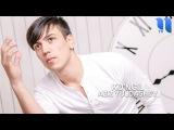 Aziz Yuldashev - Ko'ngil   Азиз Юлдашев - Кўнгил (music version)