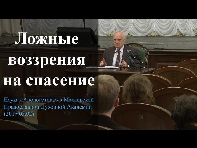 Что есть спасение? (МПДА, 2017.05.02) — Осипов А.И.